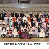 2019年度 3月10日 山家小百合ピアノ教室門下生 演奏会 @AOI