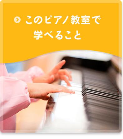 山家小百合ピアノ教室で学べること