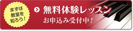 まずは教室を知ろう!無料体験レッスンお申込み受付中!