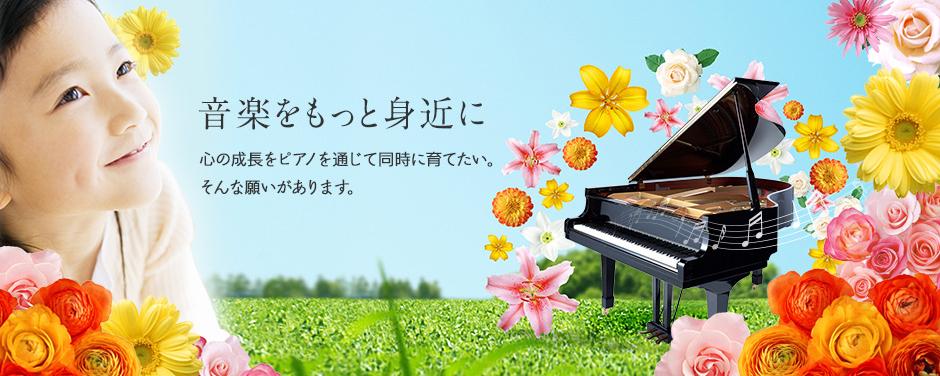音楽をもっと身近に。心の成長をピアノを通して同時に育てたい。そんな願いがあります。