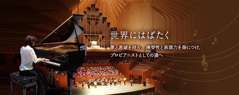 世界にはばたく。希望を持ち、感受性と表現力を身につけ、ピアニストとしての道へ。