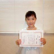 第24回静岡ピアノオーディション