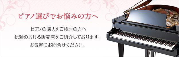 プロが教えるピアノ選び